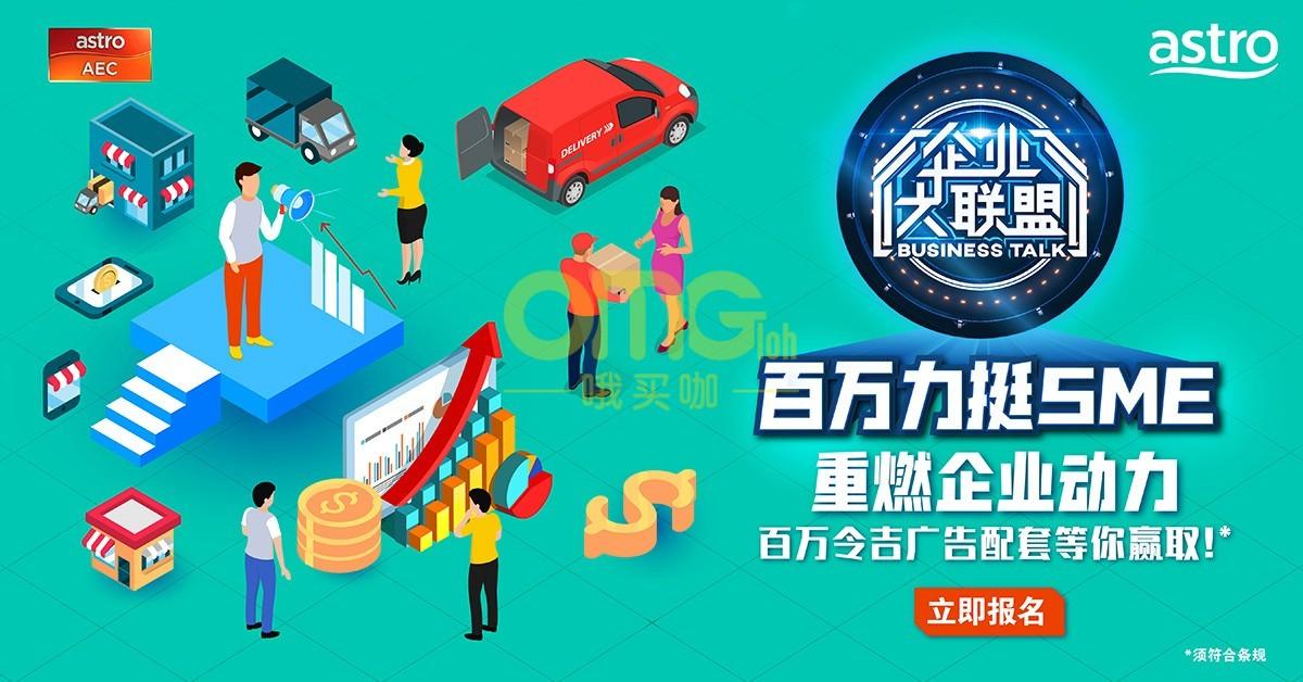 Astro AEC 企业大联盟, 百力力挺SME at omgloh.com