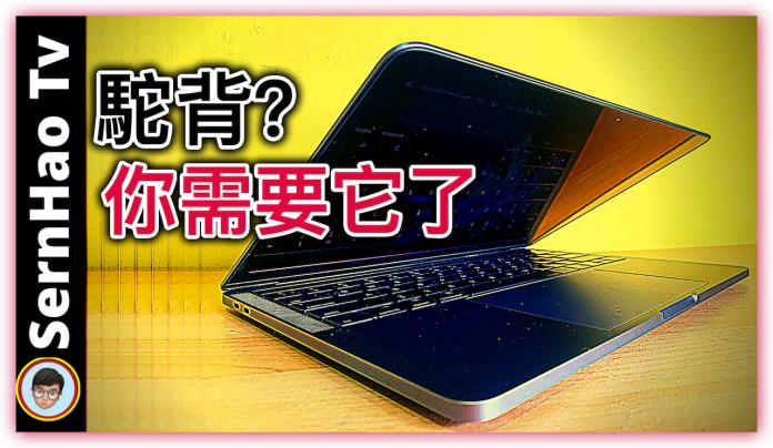 如果你長期使用MacBook的話,你可能需要它了。|MacBook使用教學-90|SernHao Tv