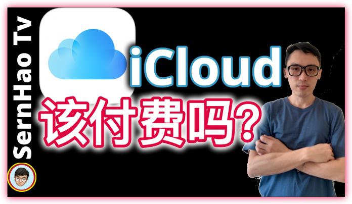 iCloud 值得付费升级吗?如何做最值得?|MacBook & iPhone 使用技巧 03|SernHao Tv