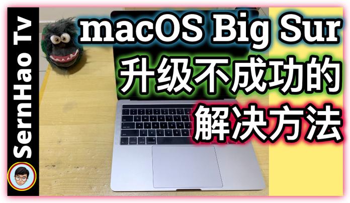升级macOS Big Sur都失败?这可能是你的原因和解决方法。第三个特简单。|MacBook使用教學-91|SernHao Tv