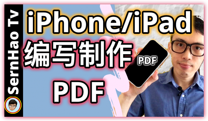 如何在iPhone/iPad上编辑PDF?How To Edit PDF on iPhone|iPhone使用技巧-15|SernHao Tv