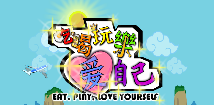 eat play love yourself logo at omgloh.com