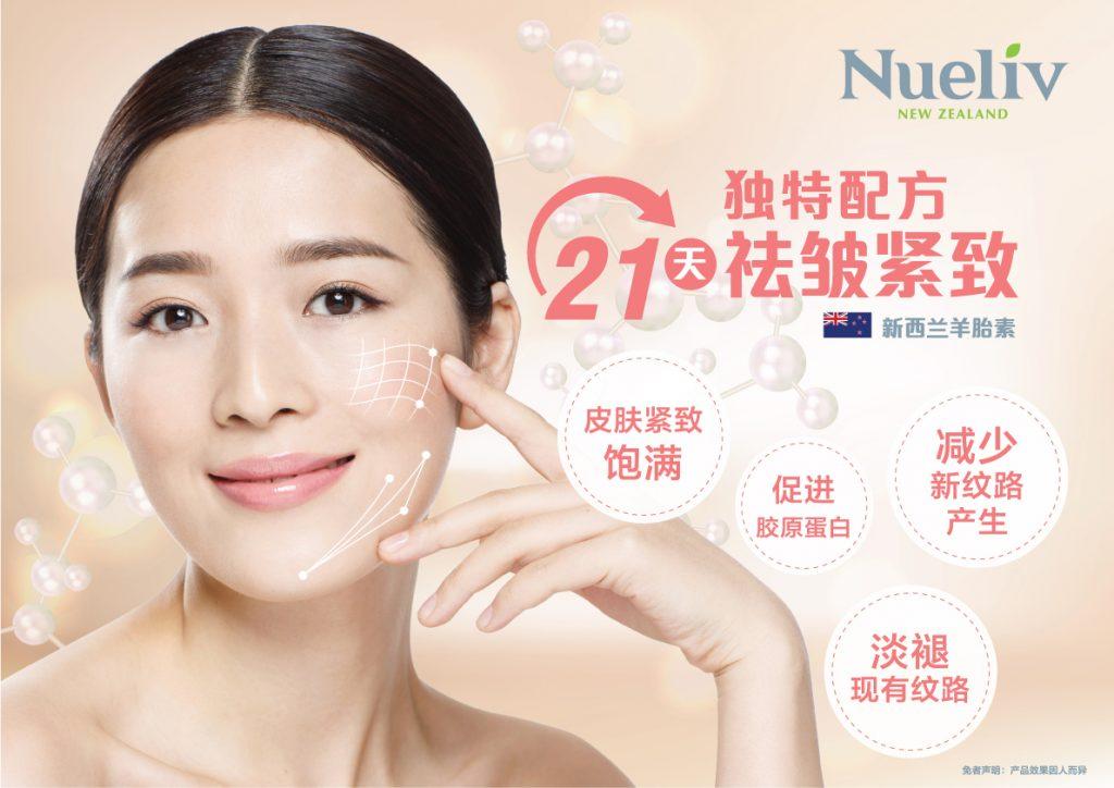 21 Day skin formula chinese Ad FA1 OL 1 at omgloh.com