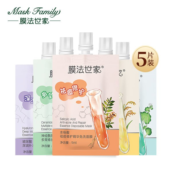 Mask Family Essence Disposable Mask Mix Match 5ml x 5 Pcs膜法世家 at omgloh.com